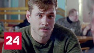 """Вспомнить все: """"Ненастье"""" погружает в атмосферу 90-х - Россия 24"""