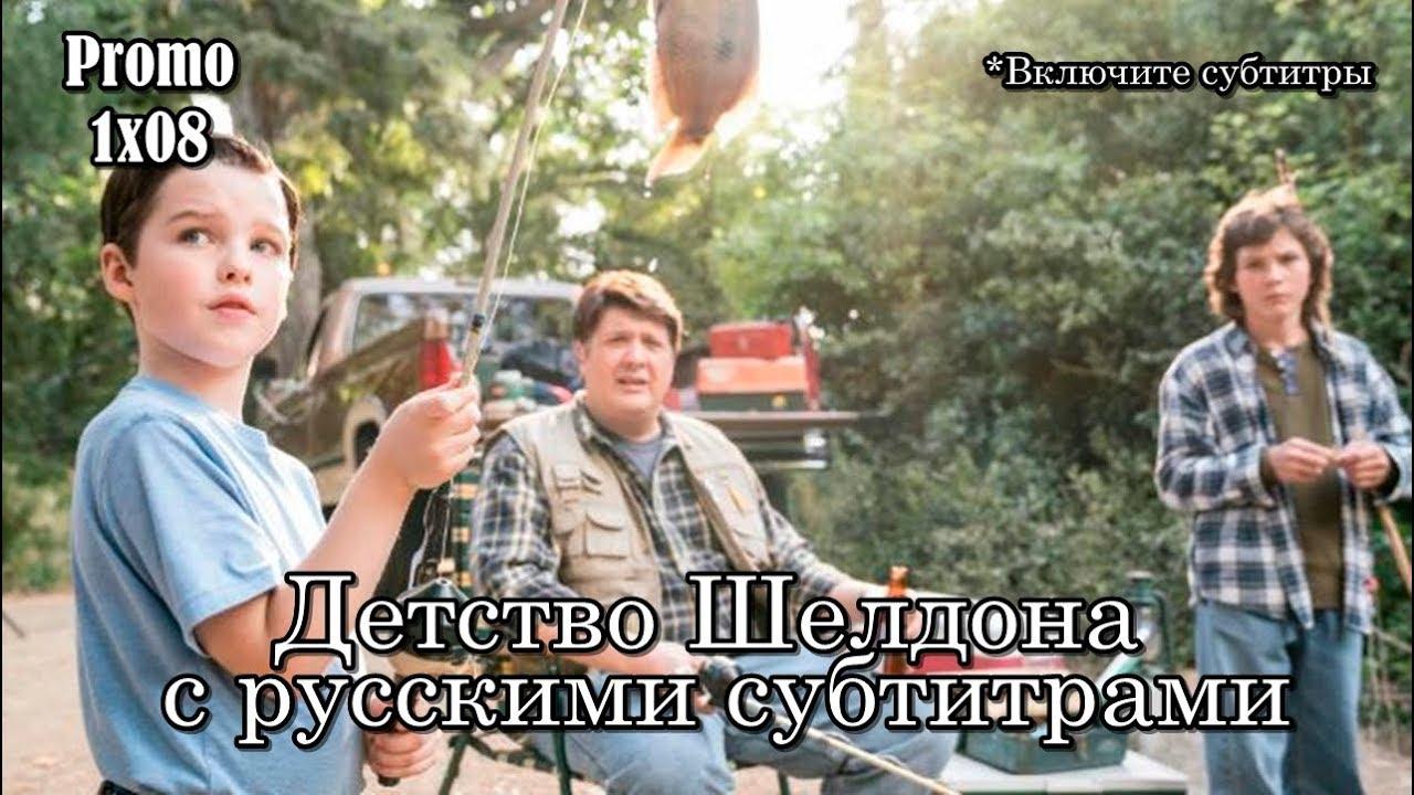 Детство Шелдона 1 сезон 8 серия - Промо с русскими субтитрами // Young Sheldon 1x08 Promo