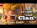 How to make good clan | Hindi | coc | Walker 456 | clash of clans