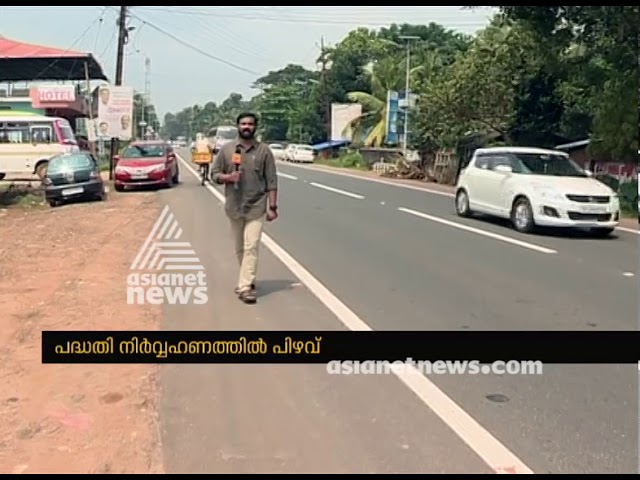 KSDP second phase road construction| Roving Reporter | Asianet News Investigation