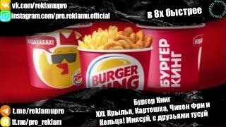 Бургер Кинг — ХХL Крылья Картошка Чикен Фри и Кольца в 8х быстрее