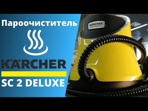 KARCHER SC2 DELUXE - маленький пароочиститель для решения больших задач!