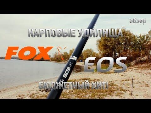 Название ролика: Карповые удилища FOX EOS Бюджетный хит! (обзор)