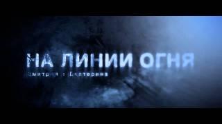 Тизер к Love Story Дмитрия и Екатерины