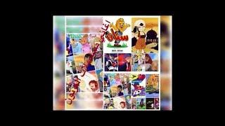كوكتيل لاجمل اغاني مسلسلات الكرتون للاطفال