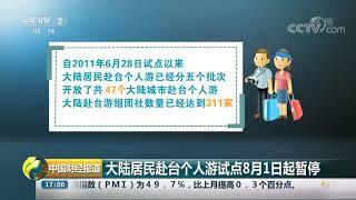 [中国财经报道]大陆居民赴台个人游试点8月1日起暂停| CCTV财经
