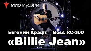 Евгений Крафт и Boss RC-300 Loop Station. Урок 2. «Billie Jean».