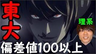 【理系】東京大学を満点合格した夜神月の偏差値を計算してみた結果wwwwww【デスノート】【東大生】 thumbnail