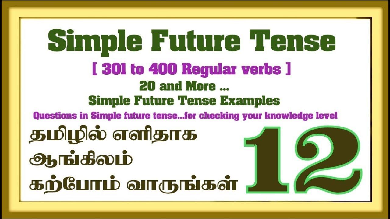 Learn English Grammar In Tamil 12 Simple Future Tense Spoken