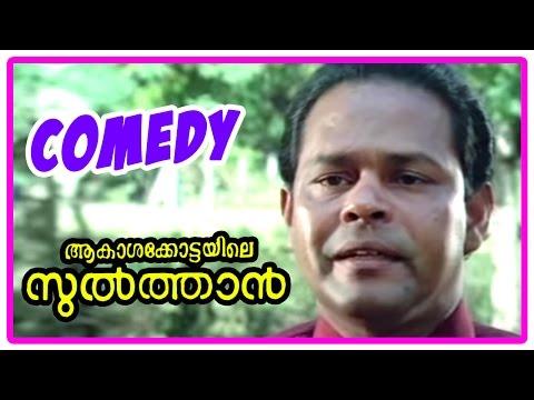 Akasha Kottayile Sulthan Comedy Scenes | Part 2 | Malayalam Movie Comedy | Sreenivasan | Innocent