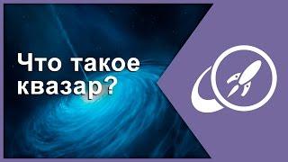 Что такое квазар? [Fraser Cain]