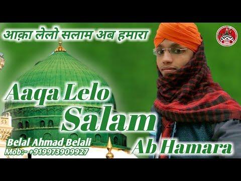 आक़ा लेलो सलाम अब हमारा || Aaqa Lelo Salam Ab Hamara || By Belal Ahmad Belali Naat Sharif 2018