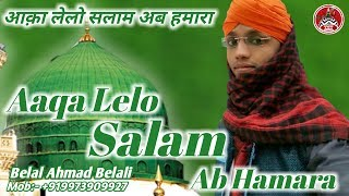 आक़ा लेलो सलाम अब हमारा || Aaqa Lelo Salam Ab Hamara || By Belal Ahmad Belali Naat Sharif 2020