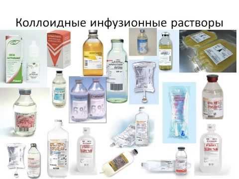 Коллоидные растворы - инфузионная терапия Е.П.Ананьев