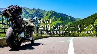 【2018 四国九州ツーリング】#DAY1 入間IC~高野龍神スカイライン~淡路島【KTM 1190 RC8】