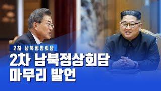 [제2차 남북정상회담] 문재인 대통령·김정은 국무위원장 마무리말씀