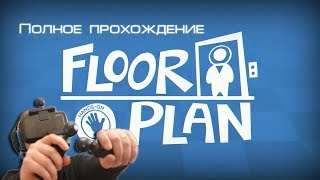 Полное прохождение Floor Plan Hands-On Edition VR| Full Walkthrough(NoloVR + Oculus DK2)