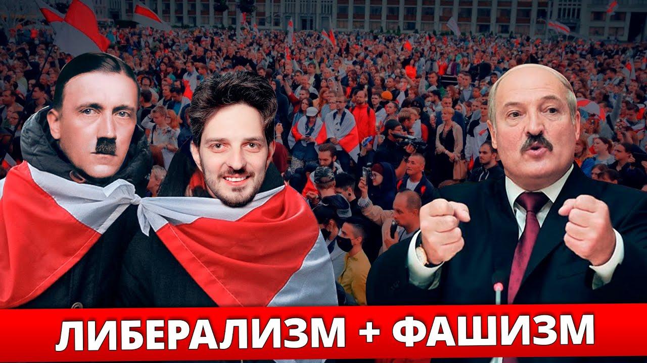 ЛИБЕРАЛИЗМ + ФАШИЗМ = ❤️ Беларусь после Лукашенко ?