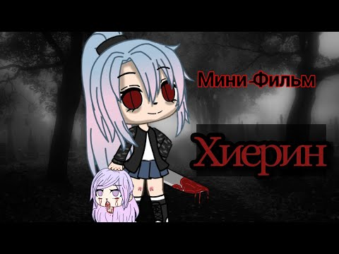 Мини-Фильм  ~ ХИЕРИН ~   /хоррор/ Gacha Life
