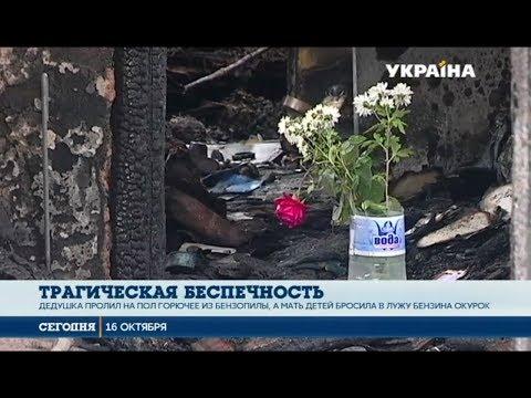 Сегодня: В Харьковской области во время пожара погибли бабушка и 3-летняя внучка