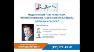 Недвижимость – как инвестиция. Является ли покупка недвижимости в Москве выгодным вложением средств?