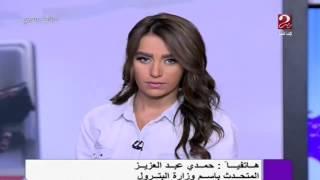 المتحدث باسم وزارة البترول لـ صباحك مصري : لا توجد نيه أو توجه حكومي لزيادة أسعار المنتجات البترولية