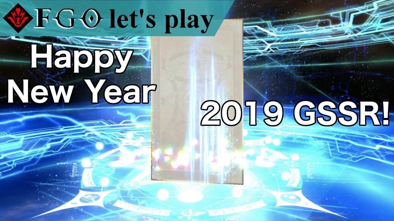 Guaranteed 5★ Summon | FGO NA New Years 2019