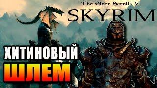 SKYRIM - Секреты  Шлем Из Хитина Жука