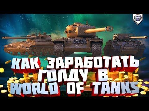 Как ЗАРАБОТАТЬ голду в World Of Tanks