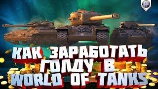 Как заработать голду World of Tanks БЕСПЛАТНО