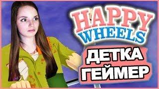 Первый Раз Играю В Happy Wheels // Детка Геймер #31