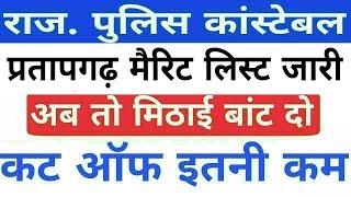 Rajasthan Police Pratapgarh Merit list 2018 | Rajasthan Police Result | Pratapgarh Merit List 2018
