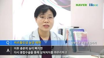 여노피 산부인과 강미지 원장  대음순혹, 바르톨린낭종수술 답변영상