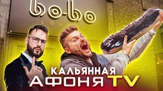 Честный обзор на bo-bo lounge / Кальянная Афони TV