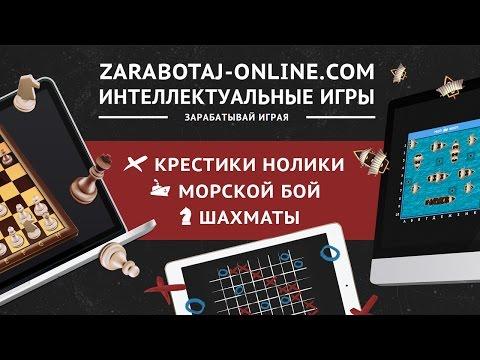 Игры с выводом денег от ZARABOTAJ-Online.com