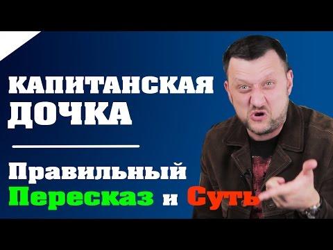 Капитанская дочка (Пушкин А.С.) / ПАРАГЛАВ: Пересказ и Суть