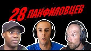 """Реакция иностранцев на трейлер российского фильма """"28 Панфиловцев"""""""