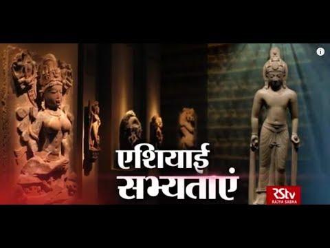 RSTV Vishesh – 15 May 2019:  Asian Civilizations | एशियाई सभ्यताएं