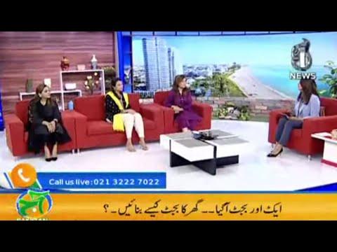 Aaj Pakistan with Sidra Iqbal | Ghar Ka Budget Kaisay Banayain? | 11th June 2021 | Aaj News | Part-3