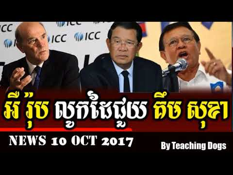 Cambodia Hot News WKR World Khmer Radio Evening Tuesday 10/10/2017