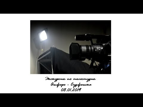 Экскурсия на АнТВ в Анжеро - Судженске