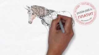Как поэтапно нарисовать лошадь спирит(как нарисовать лошадь, как нарисовать лошадь поэтапно, как нарисовать карандашом лошадь, как нарисовать..., 2014-08-07T06:13:54.000Z)