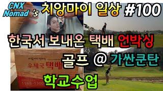 [치앙마이 Vlog#100] 한국에서 온 구정선물 택배…