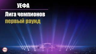 Лига Чемпионов 2019 / 2020. Обзор всех результатов первого раунда + расписание.
