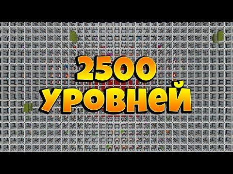видео: 2500 УРОВНЕЙ ПАРКУРА В MINECRAFT PE 1.12! МЕГА ЭПИЧНЫЙ ПАРКУР! ТАКОГО ВЫ НЕ ВИДЕЛИ!