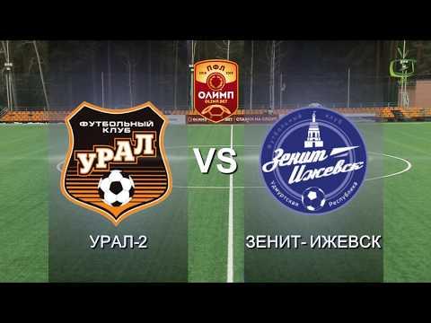 Прямая трансляция матча «Урал-2» - «Зенит-Ижевск»