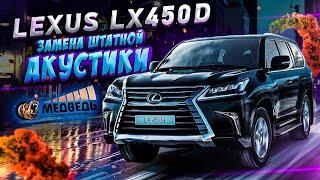 LEXUS LX 450D Замена штатной АКУСТИКИ