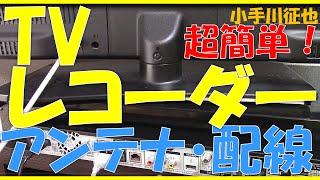TVとレコーダーのアンテナ配線とHDMIでの接続方法 必要なケーブル ブルーレイレコーダー 検索動画 27