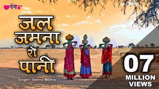 Jal Jamna Ro Pani Video Song | New Song 2019 | Seema Mishra