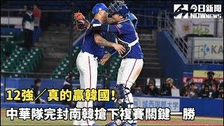 12強/真的贏韓國! 中華隊完封南韓搶下複賽關鍵一勝